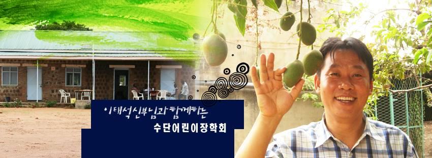Fr.John Lee Foundation korea.jpg