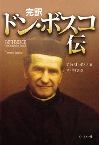 Teresio Bosco Nihongo.jpg